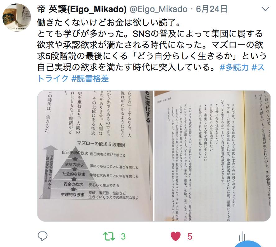 f:id:Eigo_Mikado:20180701163507p:plain
