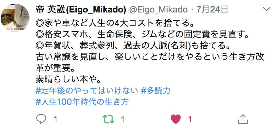 f:id:Eigo_Mikado:20180729103315p:plain