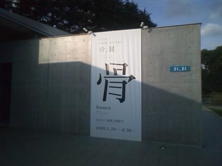 f:id:EijiYoshida:20090803171722j:image