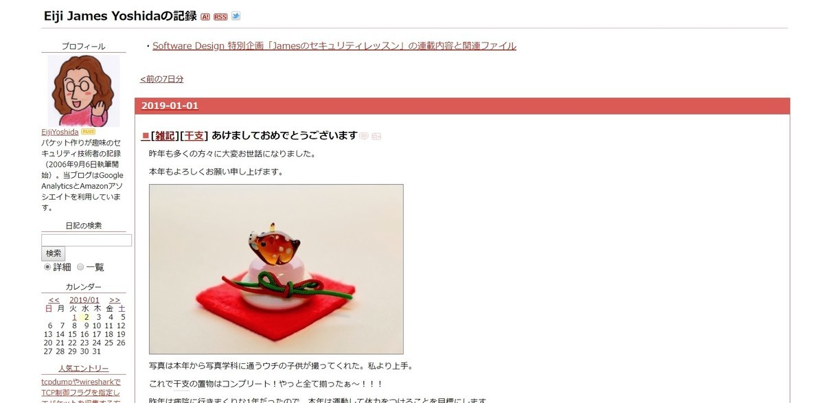 f:id:EijiYoshida:20190430183147j:plain