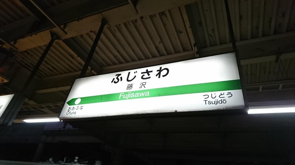 f:id:Eiyoku_JK:20171127005057j:plain