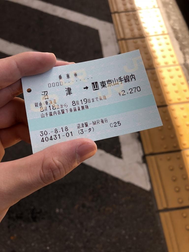 f:id:Eiyoku_JK:20180820011507j:plain
