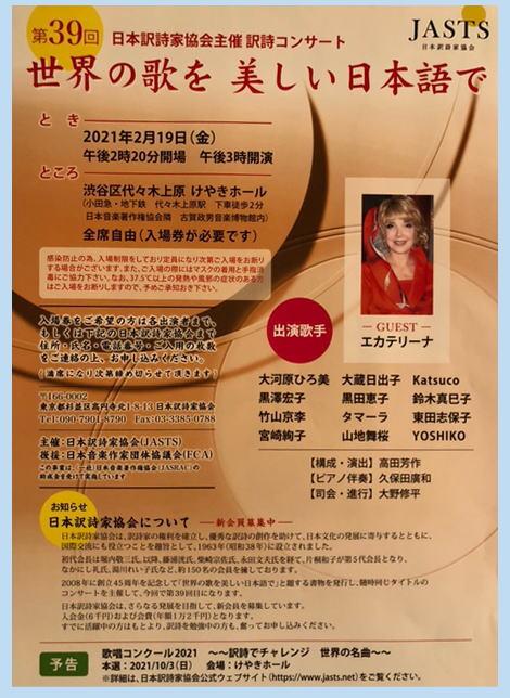 第39回「世界の歌を美しい日本語で」pamphlet