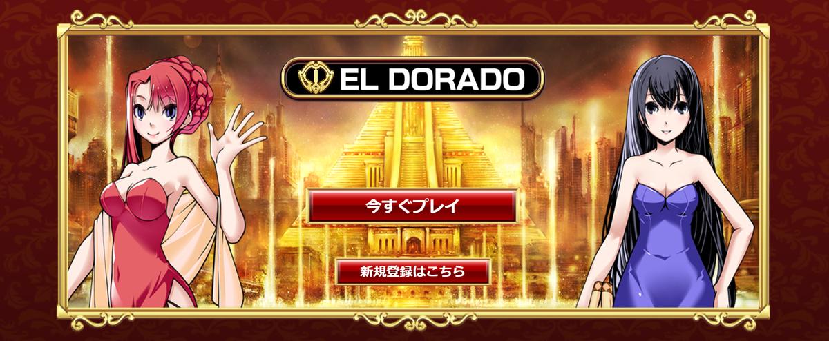 f:id:ElDorado_asia:20210328160712p:plain
