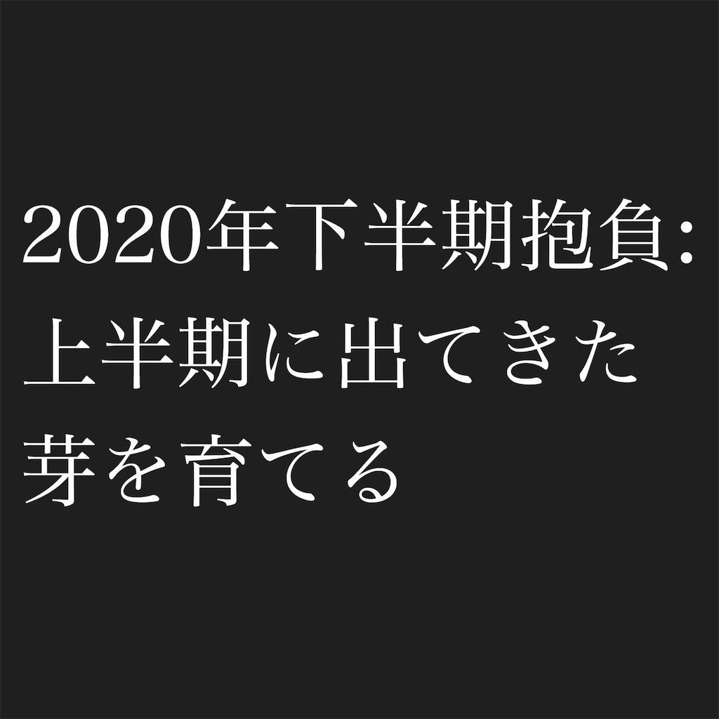 f:id:Elaineintherain:20200702030222j:image