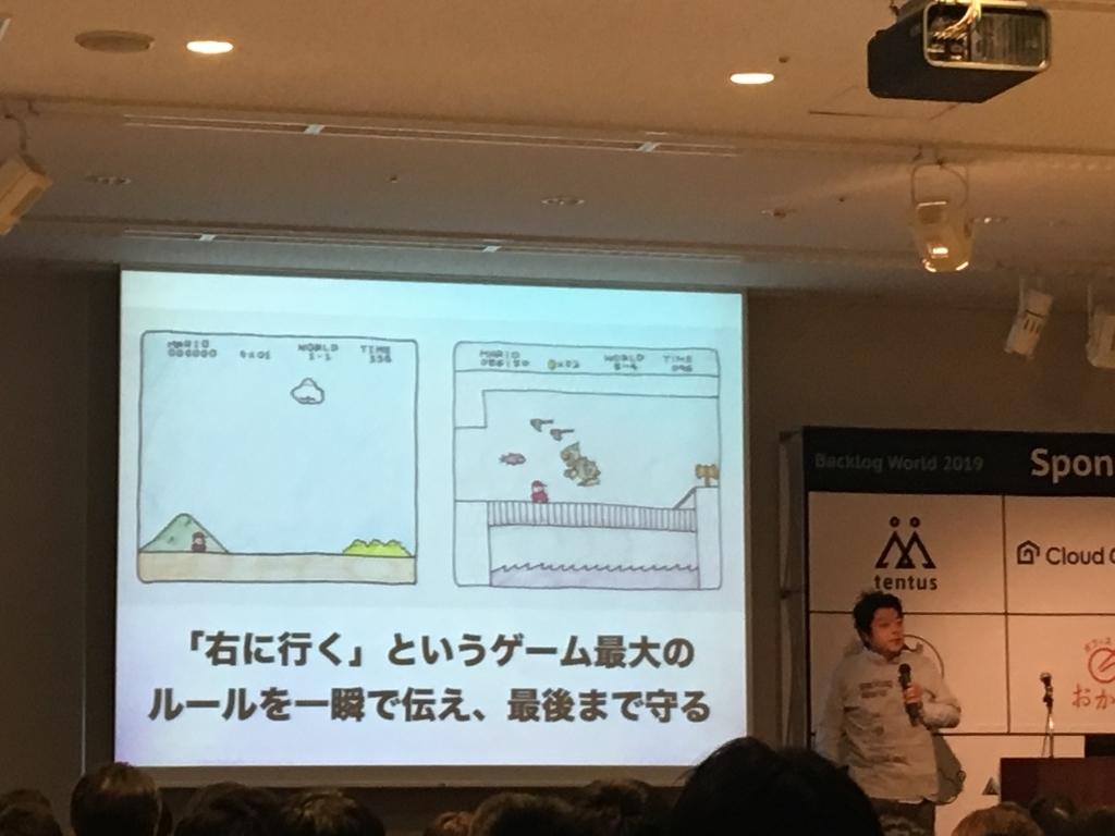 スーパーマリオで学ぶプロジェクトマネジメント スライド 03