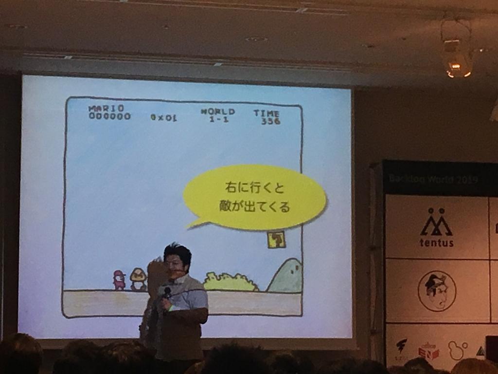 スーパーマリオで学ぶプロジェクトマネジメント スライド 09