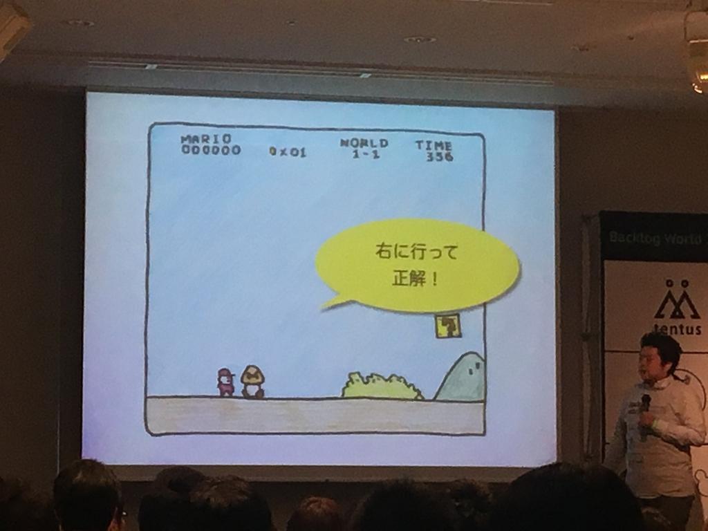 スーパーマリオで学ぶプロジェクトマネジメント スライド 10