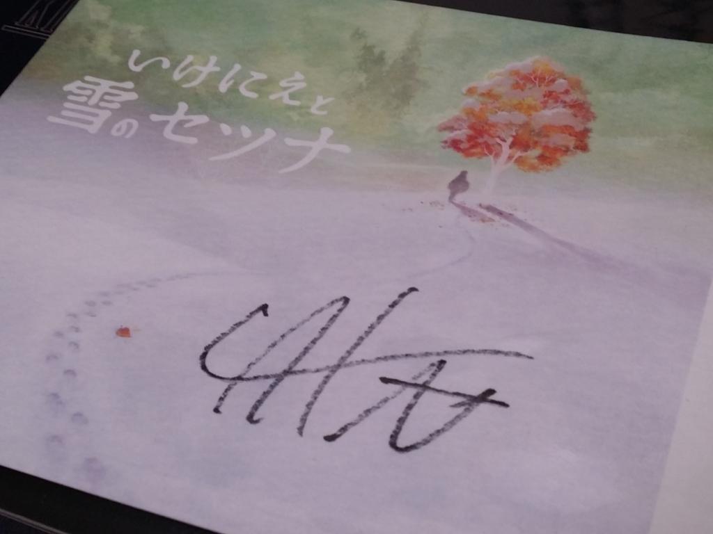 f:id:Emishi:20160919171310j:plain