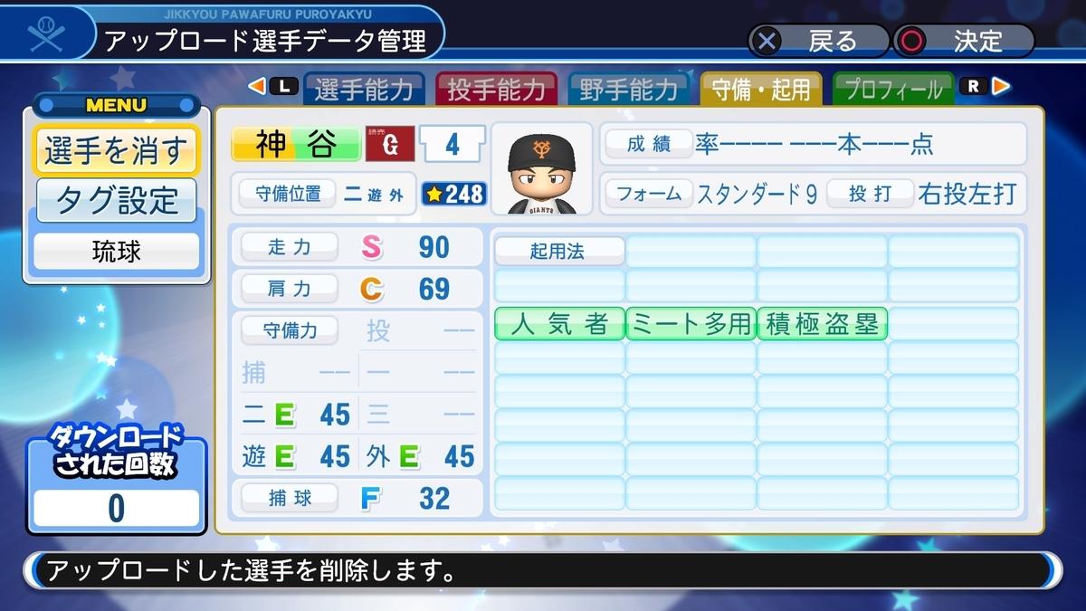 f:id:EmperorPenguin:20200211230046j:plain