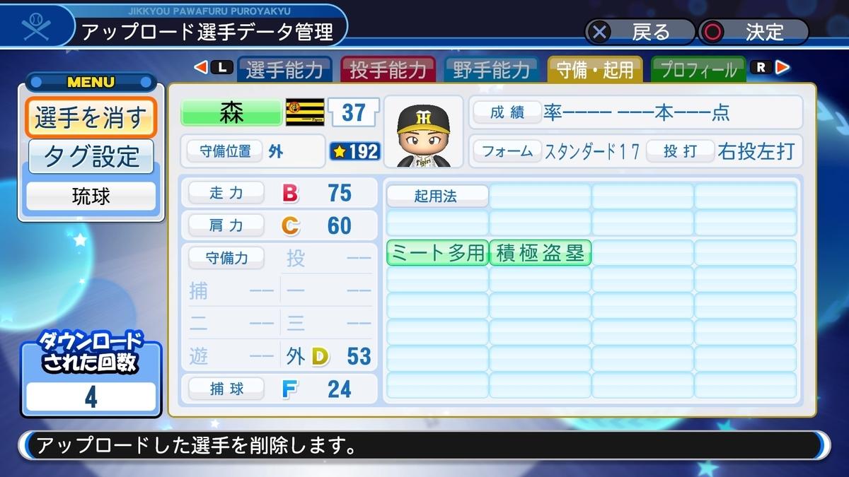 f:id:EmperorPenguin:20200322143217j:plain