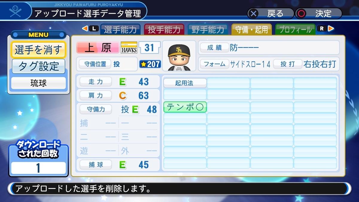 f:id:EmperorPenguin:20200322143313j:plain