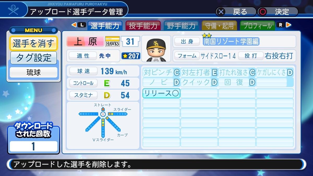f:id:EmperorPenguin:20200322143327j:plain