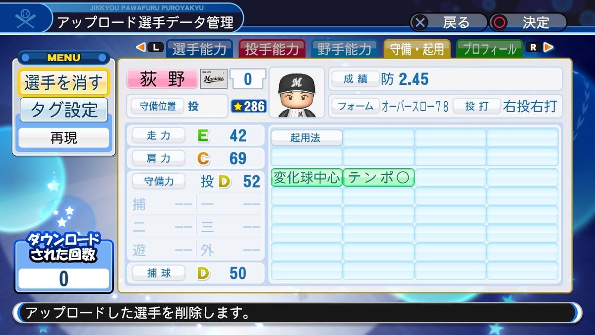 f:id:EmperorPenguin:20200414201723j:plain