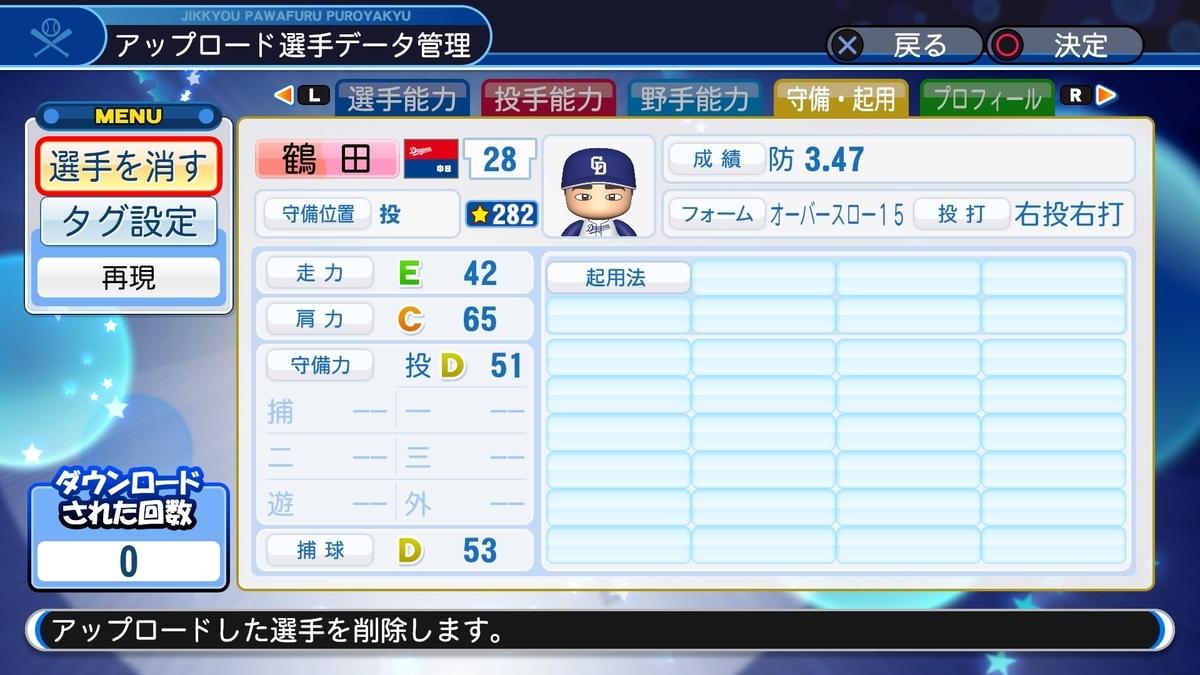 f:id:EmperorPenguin:20200416224013j:plain