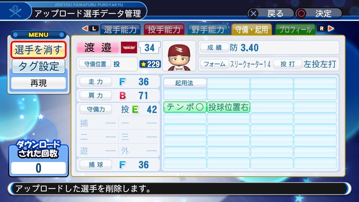 f:id:EmperorPenguin:20200517175324j:plain