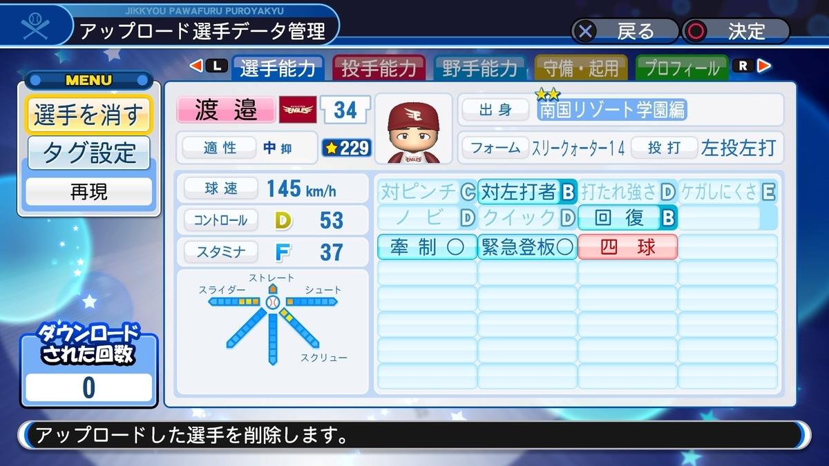 f:id:EmperorPenguin:20200517175335j:plain