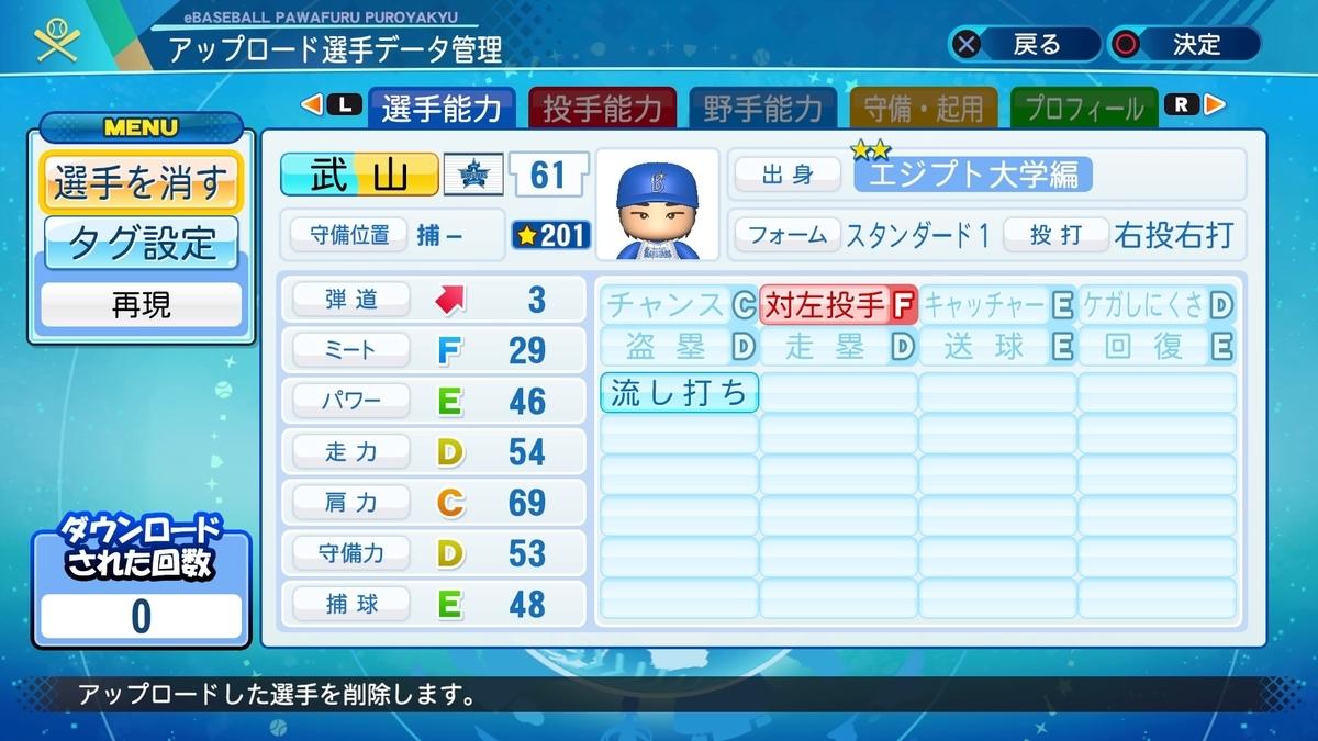 f:id:EmperorPenguin:20200924211611j:plain