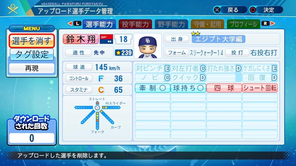 f:id:EmperorPenguin:20201225221655j:plain