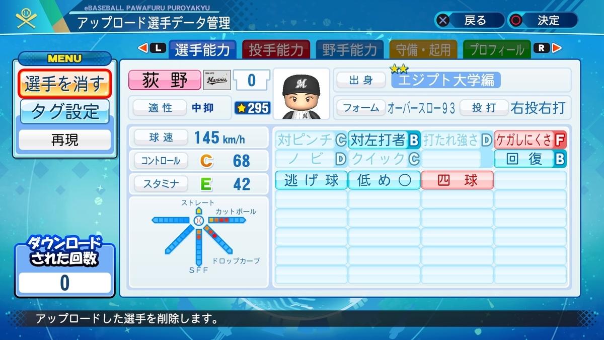 f:id:EmperorPenguin:20210207215326j:plain