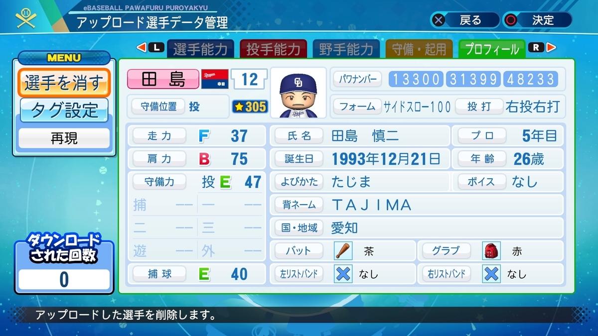 f:id:EmperorPenguin:20210214072533j:plain