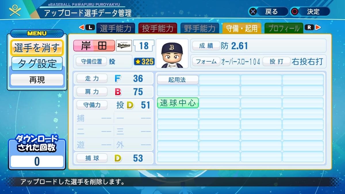 f:id:EmperorPenguin:20210401085659j:plain