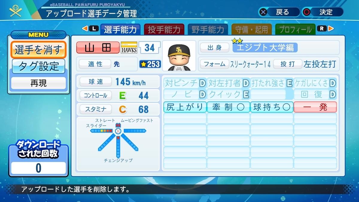 f:id:EmperorPenguin:20210417075145j:plain