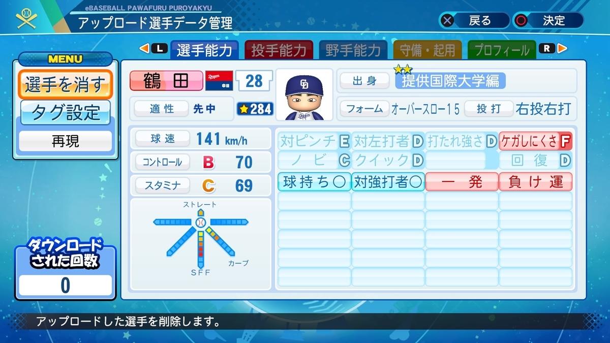 f:id:EmperorPenguin:20210605080047j:plain