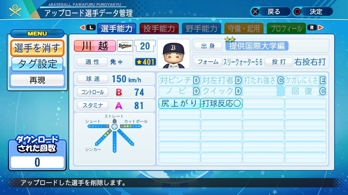 f:id:EmperorPenguin:20210726203807j:plain