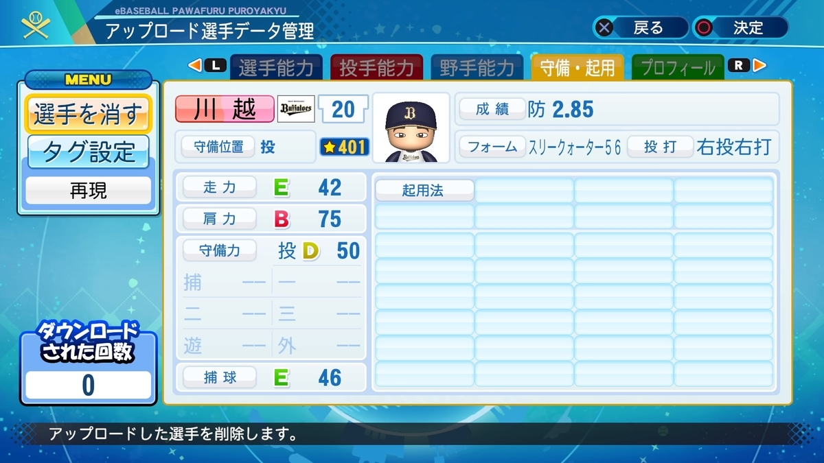 f:id:EmperorPenguin:20210726203812j:plain