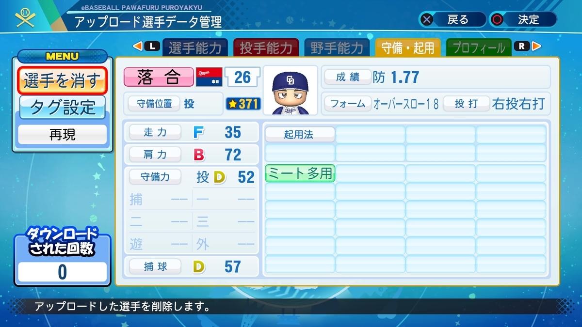 f:id:EmperorPenguin:20210726205409j:plain
