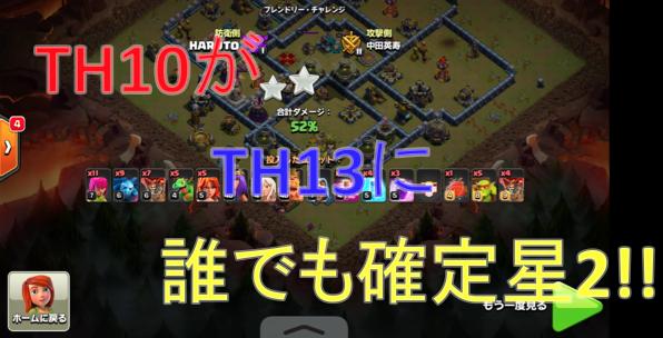 TH10 TH11 TH12 格上 星2 確定 クラクラ 格差マッチング リーグ