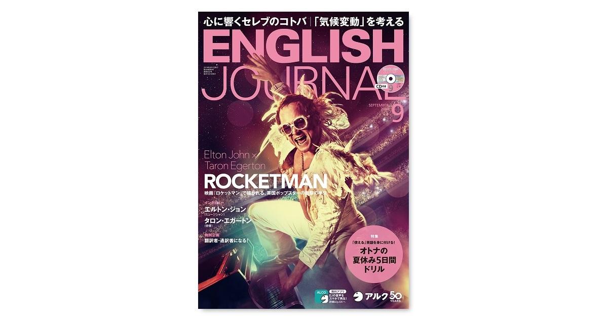 この一冊で「エルトン・ジョン」「気候変動」「通訳者になる方法」が分かる!?内容満載 ENGLISH JOURNAL最新号