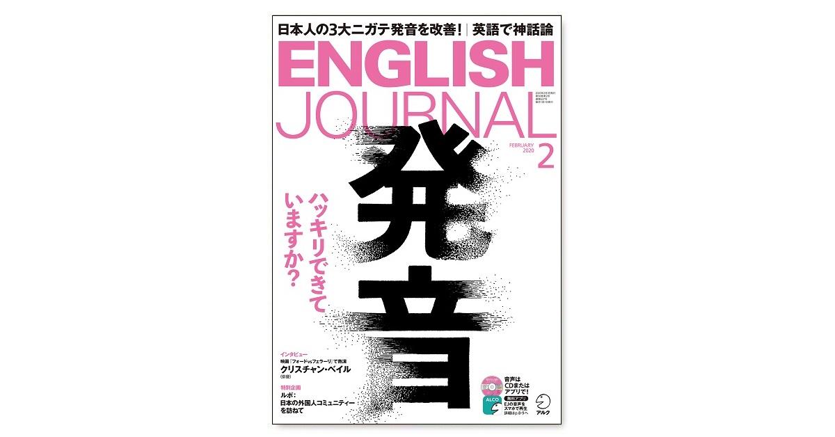 日本人の苦手な「æ」の音、正体は「エ」?