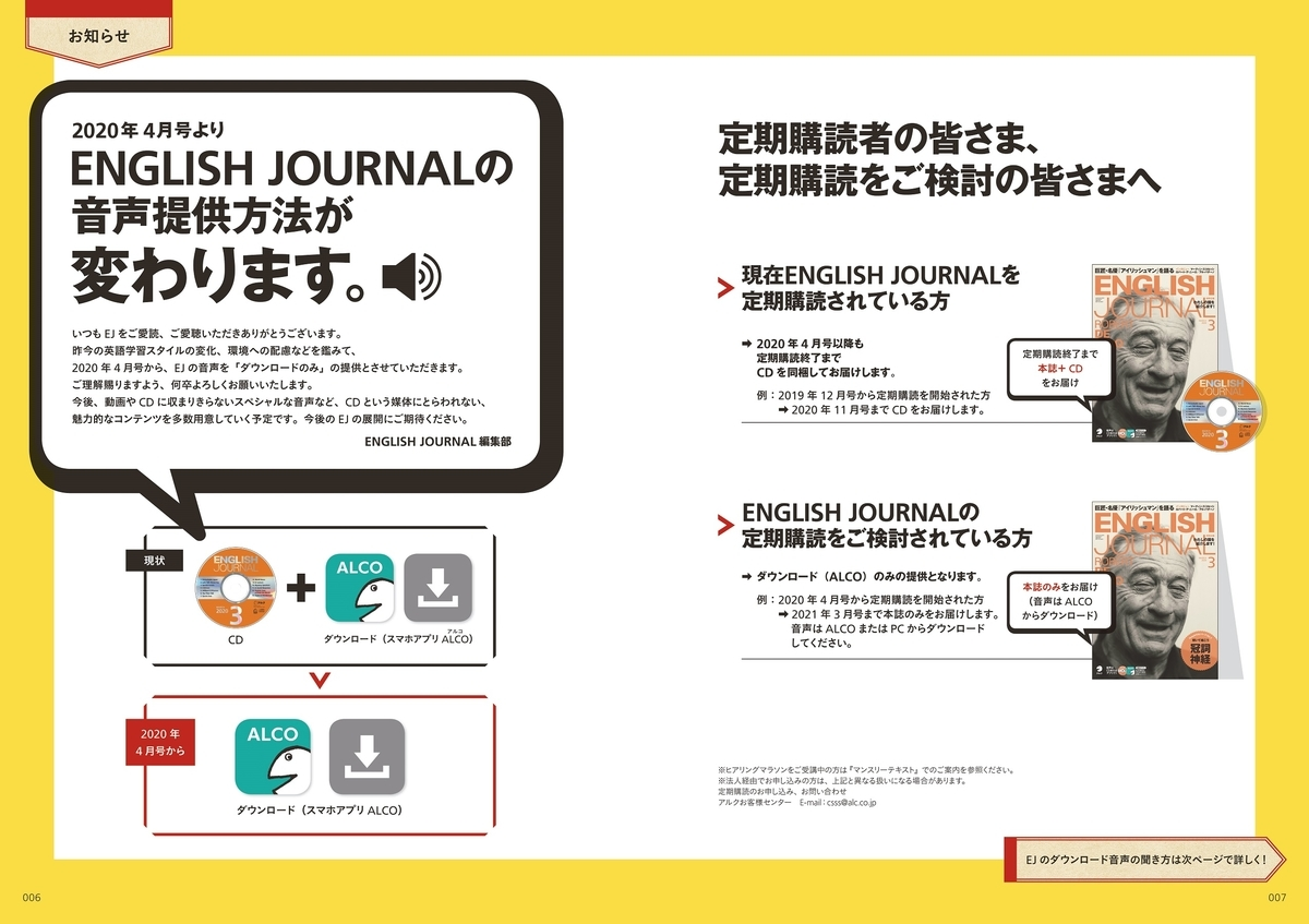 f:id:EnglishJournal:20200203170335j:plain