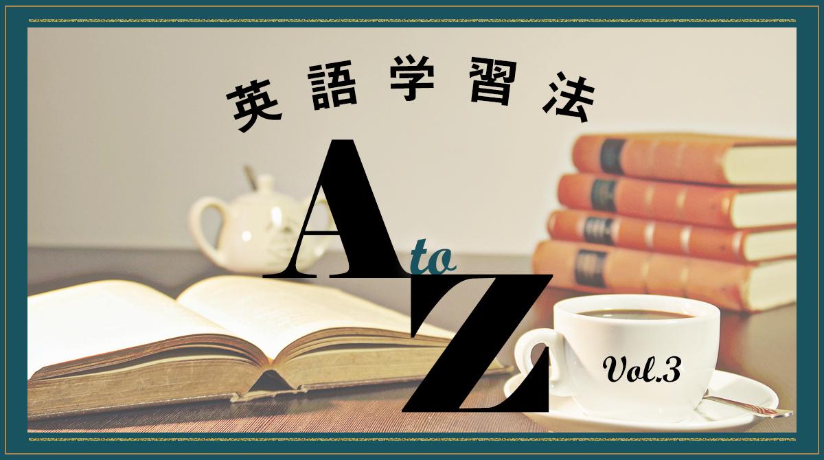 きっと見つかる、 あなたの「一番」 EJ式英語学習法 Vol.3