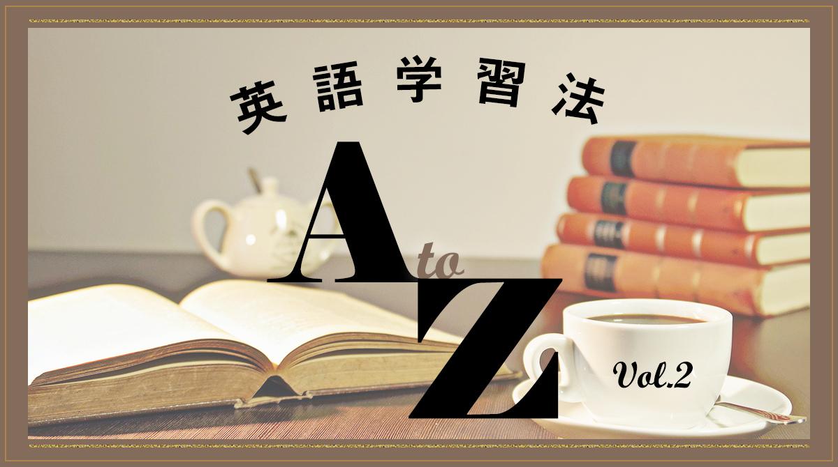 きっと見つかる、 あなたの「一番」 EJ式英語学習法A to Z Vol.2