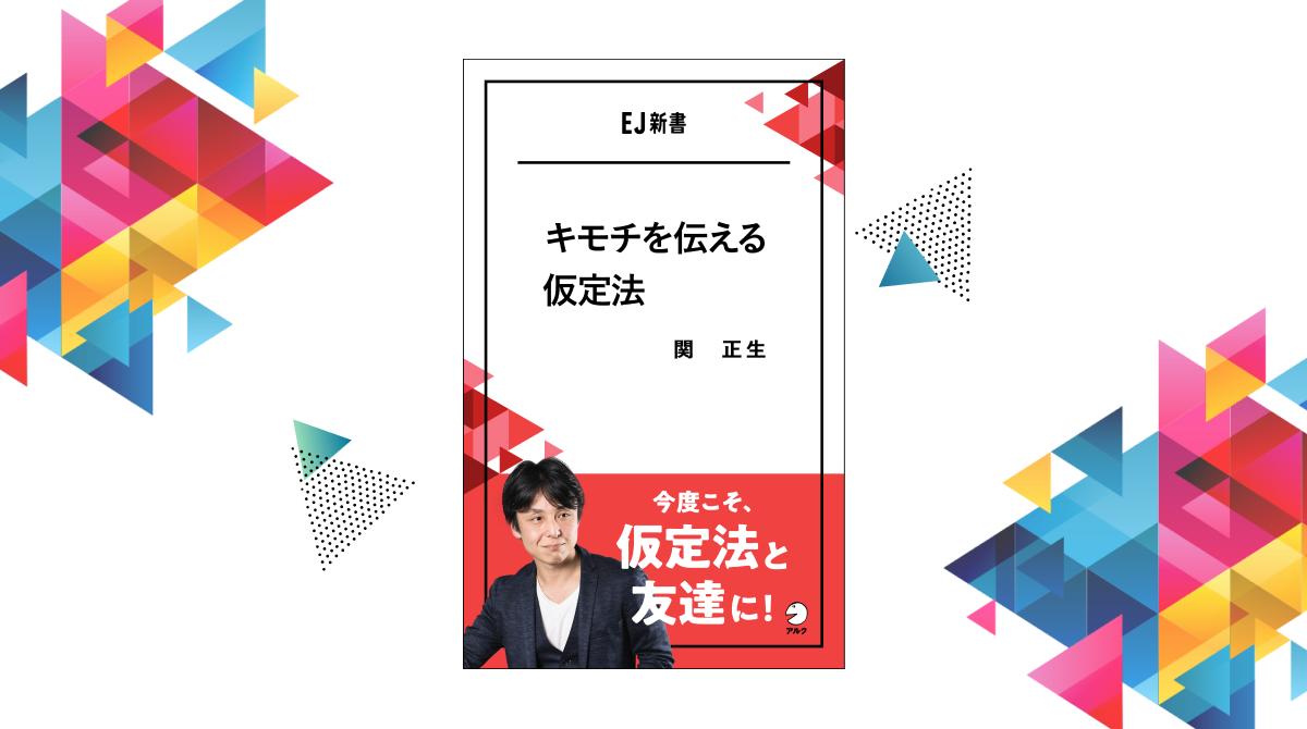 EJ新書シリーズ『キモチを伝える仮定法』本日発売!