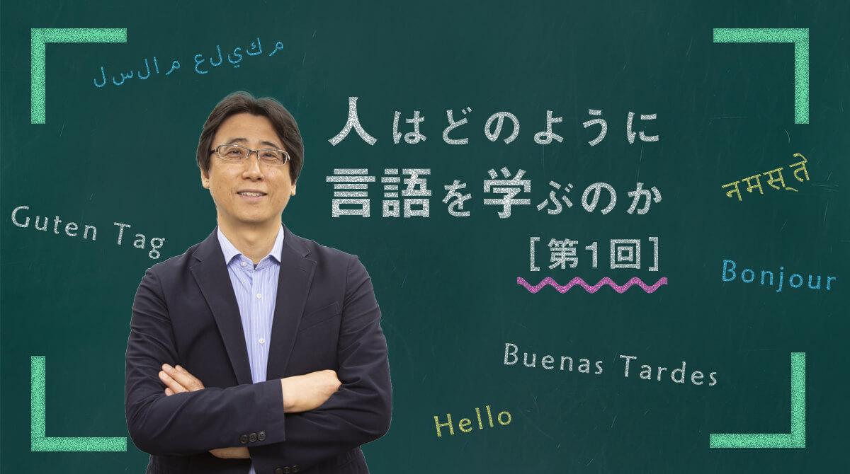 人はどのように言語を学ぶのか 第1回:言語獲得に関する3つの考え方【Lecture】