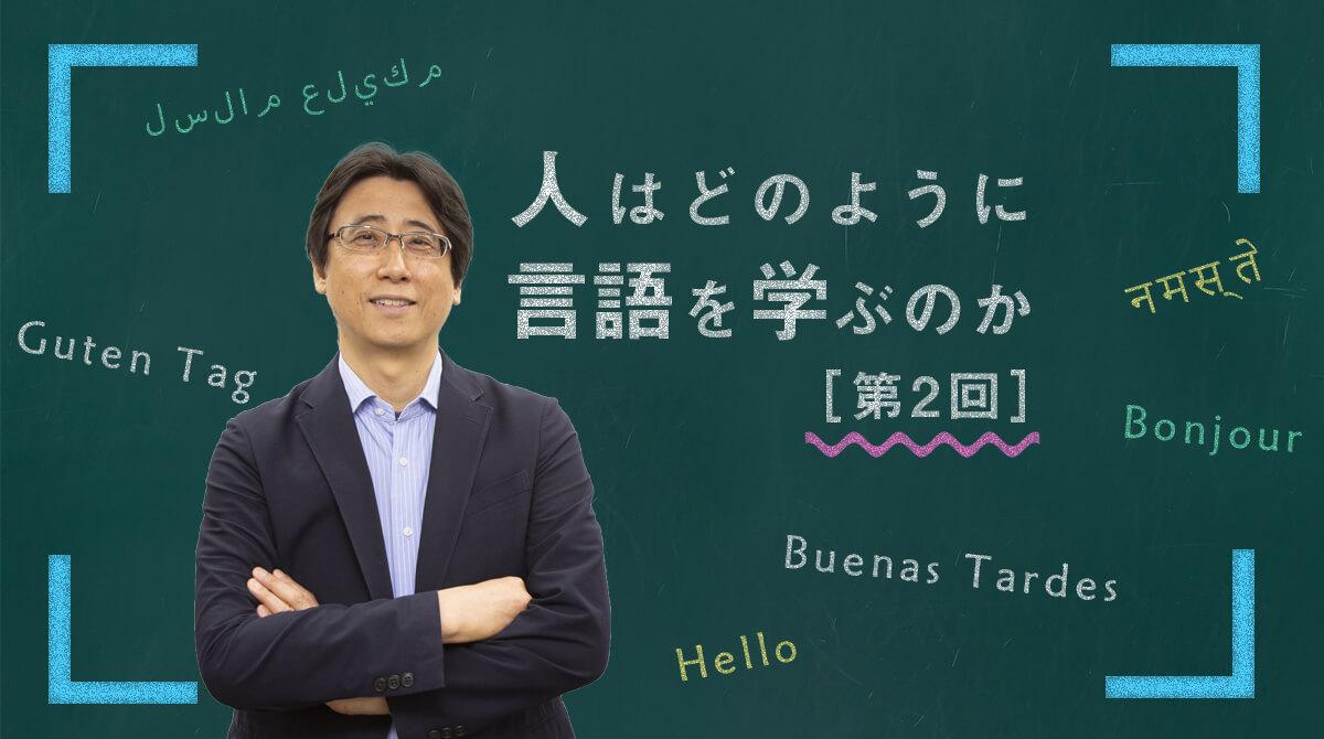 人はどのように言語を学ぶのか 第2回:外国語の学習と指導の歴史【Lecture】
