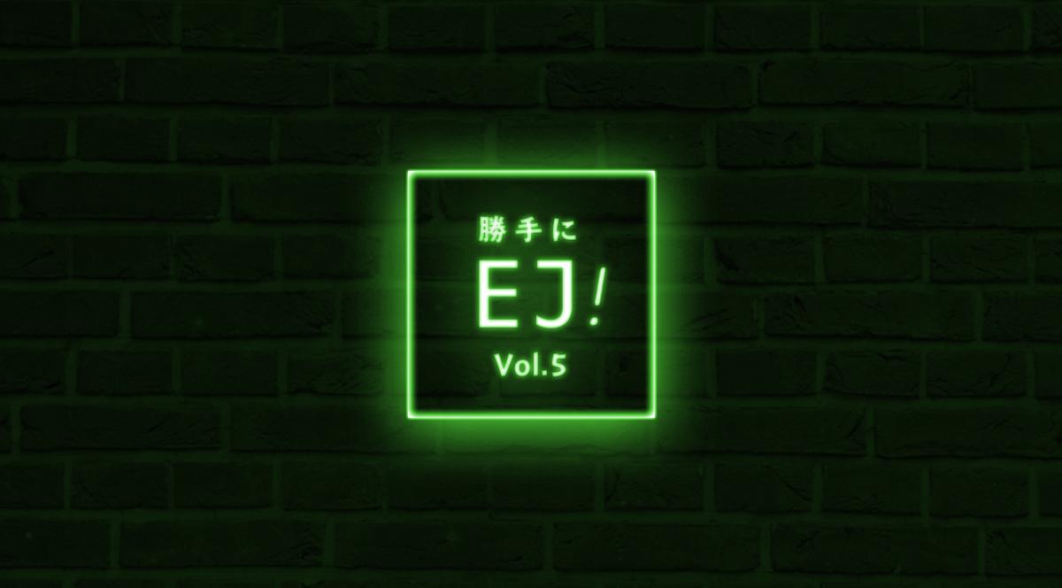 すぐにできる!Podcast配信のススメ【勝手にEJ!】