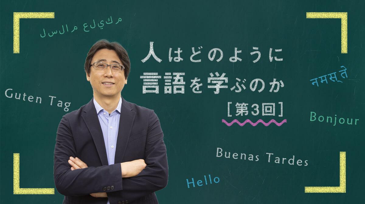 人はどのように言語を学ぶのか 最終回:「国際共通語」としての英語を学ぶ意味【Lecture】