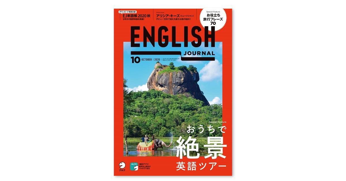 「まるで異世界にいるみたい」って英語で言える?誌上で絶景ツアーを堪能しよう!