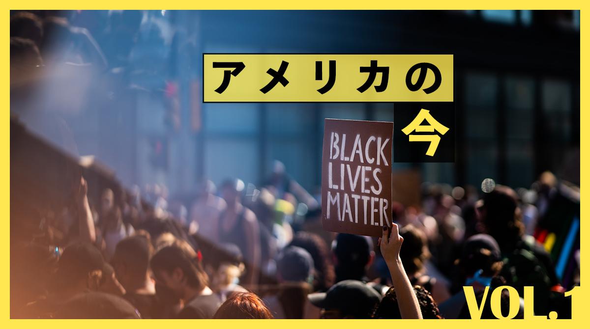 今更聞けない、Black Lives Matterが生まれた背景【4つのキーワードからひも解くアメリカ】