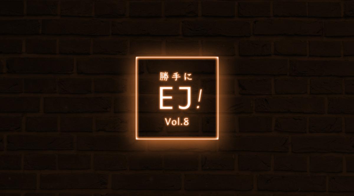 ライブ動画配信で英会話の成功体験を!【勝手にEJ!】