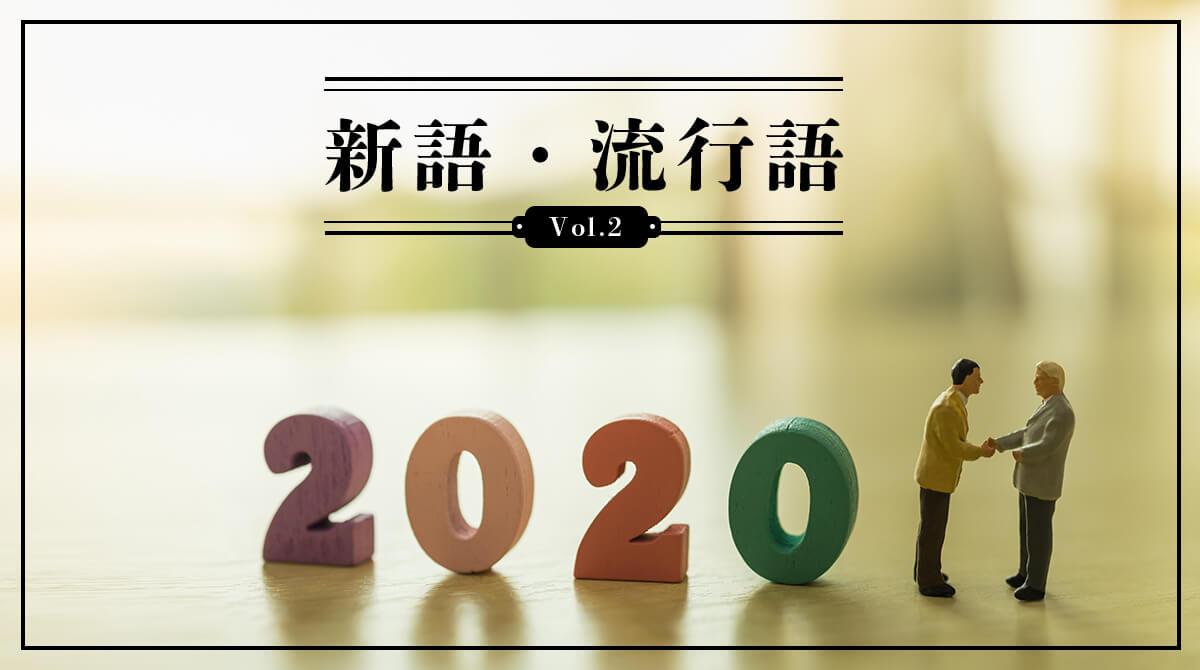 social justice、makeover、luck・・・有識者が選んだ2020年を表す英単語・フレーズとは!?