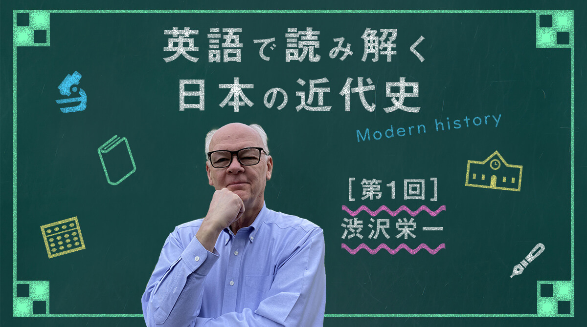 2021年大河ドラマの主人公「渋沢栄一」を英語で紹介できますか?