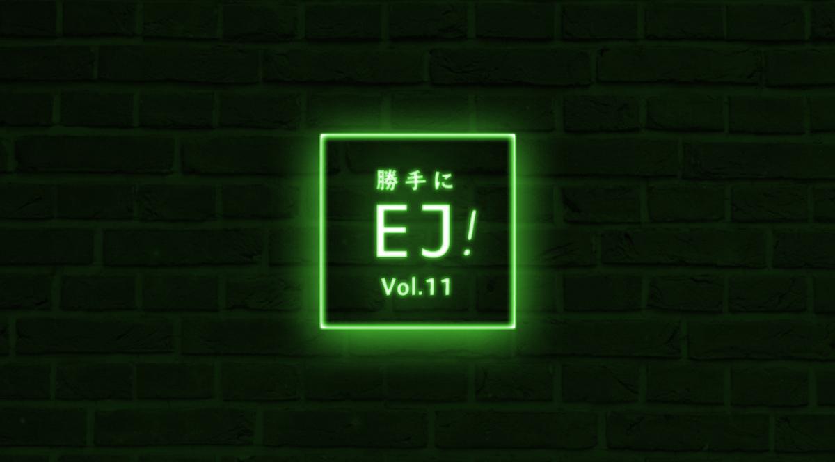 5Gブームに負けない!音声コンテンツの魅力【勝手にEJ!】