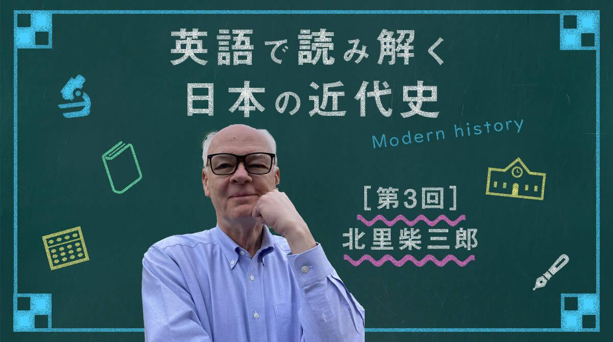 新千円札の顔「北里柴三郎」を英語で紹介できますか? - ENGLISH ...