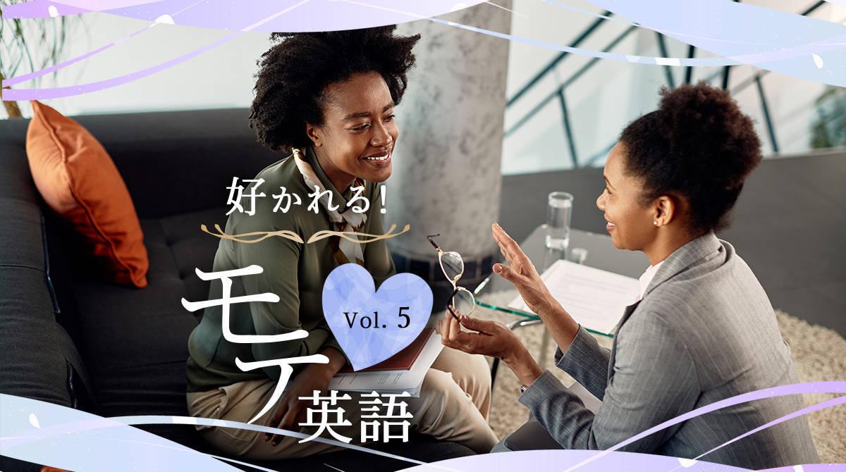 明日からやってみよう!モテ英語のルール3選「自分から話し掛ける」「相手を笑わせる」・・・あと一つは?
